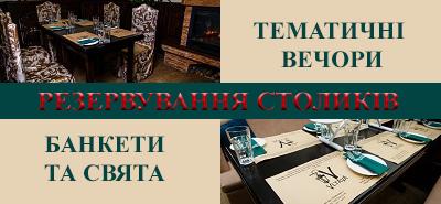 Резерв столиків в ресторані Vltava